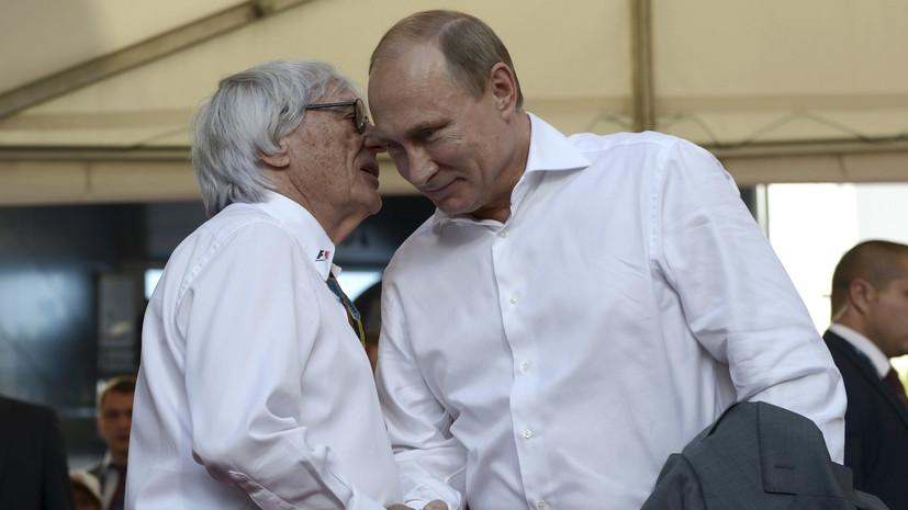 V.Putinas ir B. Ecclestone | REUTERS