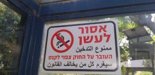 Izraelyje imta skirti stambias baudas už rūkymą laukiant autobuso