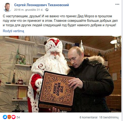Sergej Tichanovskij Facebook