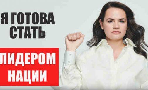 """A. Lukašenka: """"Naujų rinkimų nebus, aš pasakiau viską!""""  – Tichanovskaja: """"Aš pasirengusi tapti jūsų lydere!"""""""